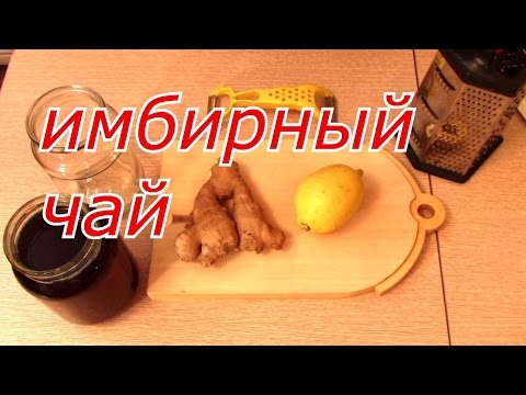 Имбирь, мед и лимон -