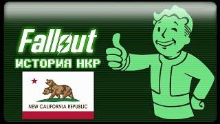 Лор Fallout История Новой Калифорнийской Республики