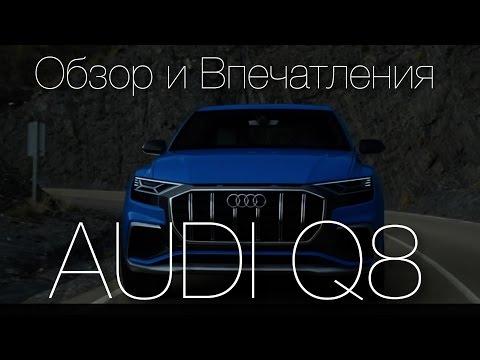AUDI Q8 Обзор и Впечатления