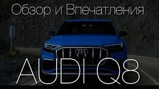 AUDI Q8 Обзор и Впечатления | Авто Тест Драйв 2017