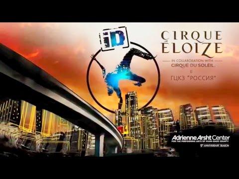 iD Cirque Eloize в ГЦКЗ