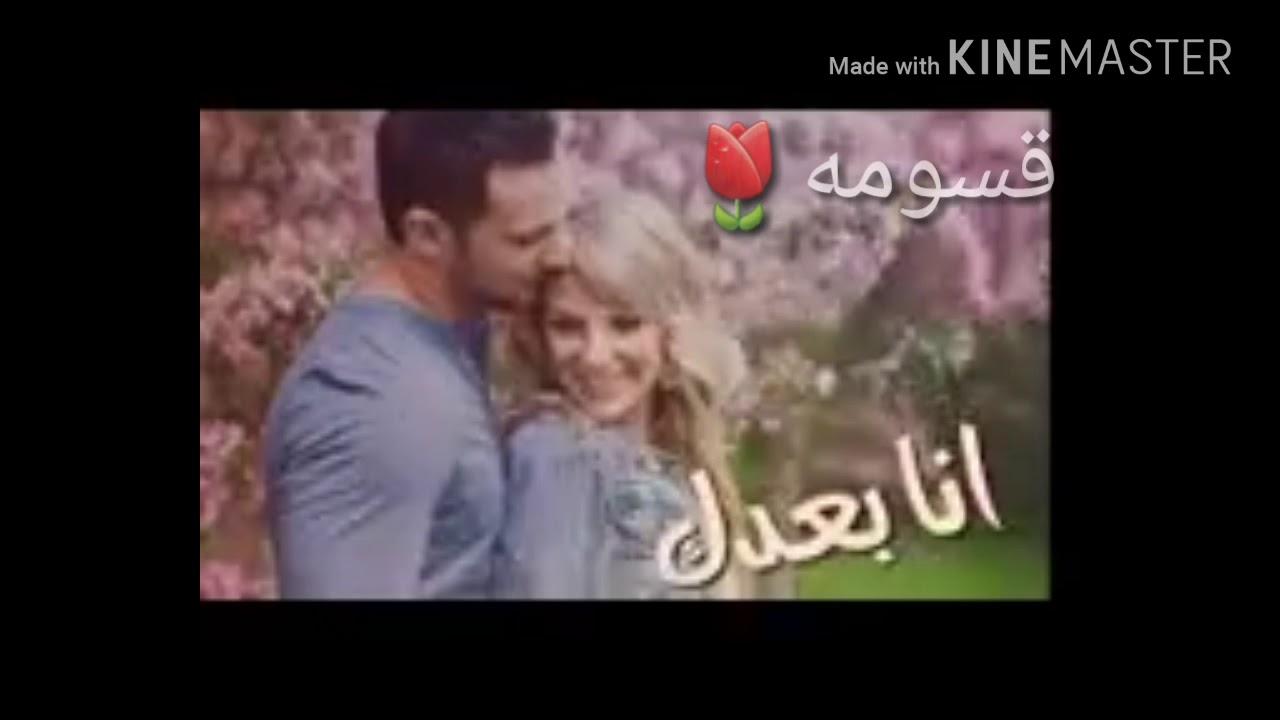جديد جديد انا بعدك مش انا يا عمري يا روحي انا ❤ - YouTube