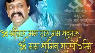 Om Shree Guru - Vaisheshik Jap