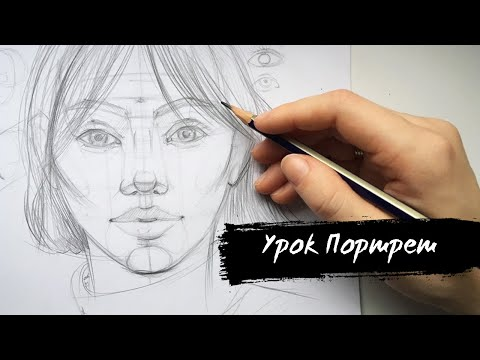 Видеоурок рисование портрета