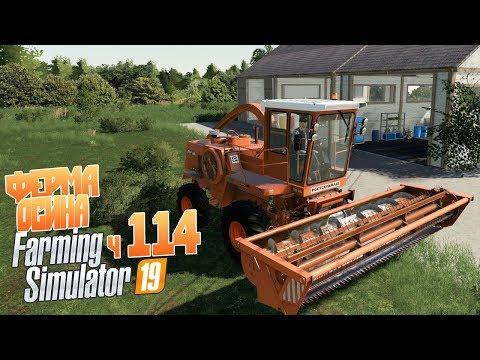 Что построить на месте силосника? - ч114 Farming Simulator 19
