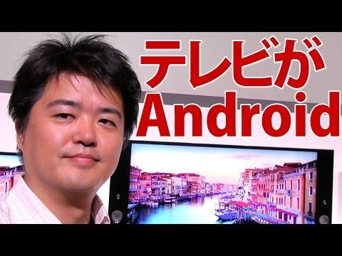 ついにAndroid TV機能搭載。ソニー新型4KブラビアX9300C登場!ウェブ動画もアップコンで超絶綺麗に見える