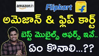 Amazon Prime Day&Flipkart Big Shopping||Best Deals on Mobiles