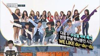 weekly idol ep318 weekly idol next week 다음주 예고
