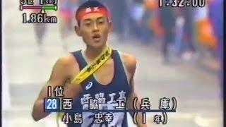 平成4年(1992年) 全国高校駅伝. 平成4年(1992年) 全国高校駅伝. 平成4年...