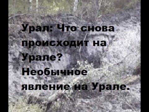 Урал: Что снова происходит на Урале? Необычное явление на Урале.