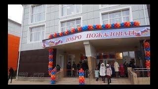 Открытие школы №18