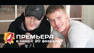 Жажда (2014) HD трейлер | премьера 20 февраля
