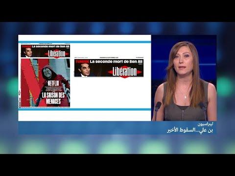 ليبراسيون: الموت الثاني لبن علي...  - نشر قبل 3 ساعة