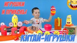 Приколи, іграшки і моторошні цукерки з китаю. А так само знамениті личинки LARVA. КИТАЙ-ІГРАШКИ