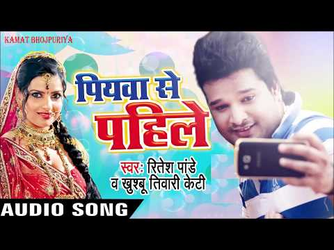 Piyawa Se Pahile Hamar Rahluपियवा से पाहिले हमर Ritesh Pandey का सबसे हिट गानाNew Bhojpuri Song