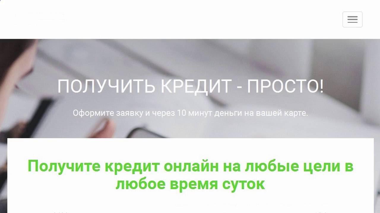 Кредит мгновенно украина
