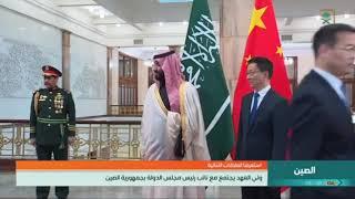 سمو #ولي_العهد يجتمع في العاصمة بكين مع نائب رئيس مجلس الدولة بجمهورية #الصين.