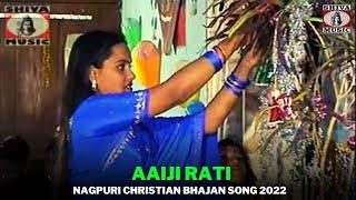 Nagpuri Christmas X-Mas Song - Aaiji Rati | Christmas Bhajan Album - Khush Janam Din