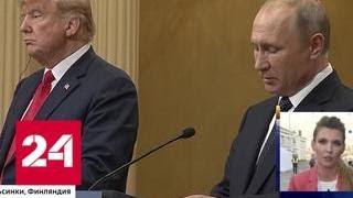 Трамп: Никакого сговора с Россией перед выборами не было - Россия 24