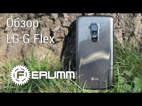 LG G Flex (D958) обзор. Сильный стороны и недостатки LG G Flex (D958) от FERUMM.COM