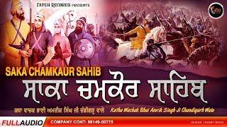 Katha Sahid Singh Chamkaur Sahib | Vol -1 | Bhai Amrik Singh Ji Chandigarh Wale || Full HD