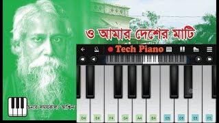 Video O Amar Desher Mati (ও আমার দেশের মাটি) - Piano Tutorial (Free Midi) By Tech Piano download MP3, 3GP, MP4, WEBM, AVI, FLV Agustus 2018