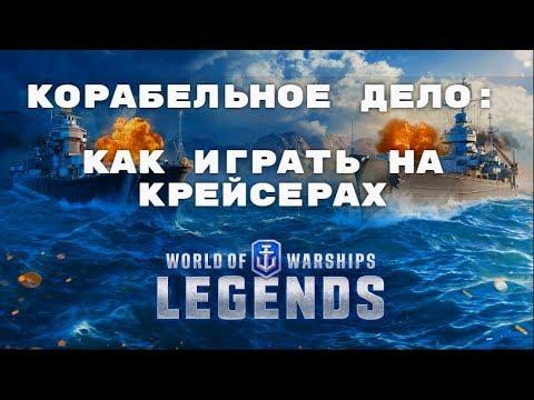 Корабельное дело: Как играть на крейсерах World Of Warships Legends