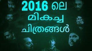 Top10 malayalam movie 2016 | 2016 ലെ മികച്ച സിനിമകൾ | Best movies of 2016