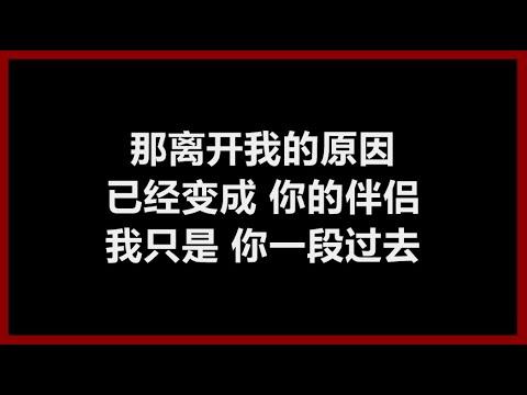 萧亚轩 - 《窗外的天气》 [歌词]