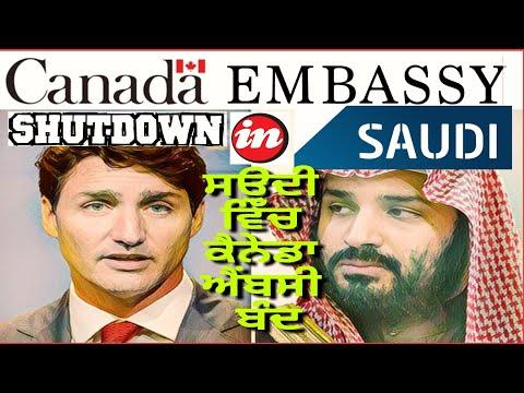 Saudi Arab Shut Down CANADIAN EMBASSY.Ask AMBASSADOR To Leave Saudi In 24 Hrs.