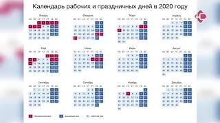 Календарь праздников в 2020 году