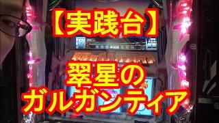 リクエスト導入の翠星のガルガンティア!!限定解除とランクアップがカギか!?