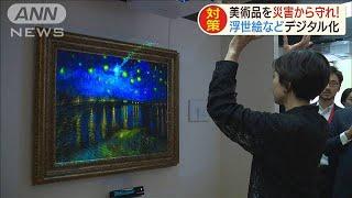 美術品を災害から守る 北斎やモネなどデジタル化(19/10/25)