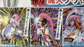 NEW TRANSFORMING BUU?! V-JUMP SCAN! Dragon Ball Z Dokkan Battle