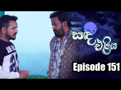 Sanda Eliya - සඳ එළිය Episode 151 | 18 - 10 - 2018 | Siyatha TV thumbnail