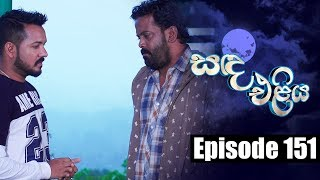 Sanda Eliya - සඳ එළිය Episode 151 | 18 - 10 - 2018 | Siyatha TV Thumbnail
