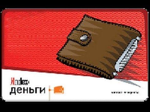 Кабинет Яндекс.Деньги