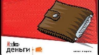 видео Яндекс деньги кошелек личный кабинет вход | Яндекс деньги войти, кабинет, по номеру телефона, счета, логин