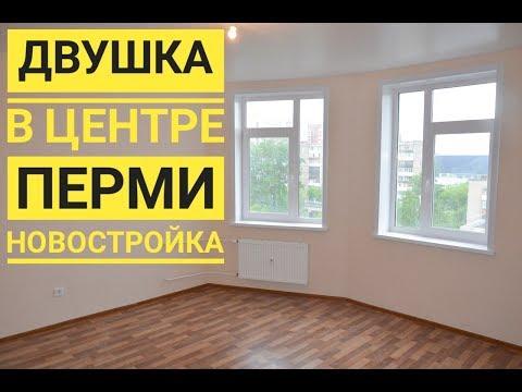 2 комнатная квартира 80 м2 в центре Перми