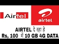 AIRTEL LAUNCHED NEW PLAN 10 GB 4G DATA ONLY Rs, 100