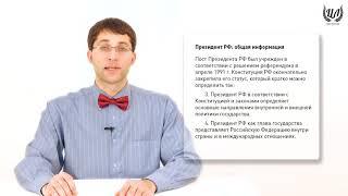 Обществознание (ЕГЭ). Урок 31. Законодательный процесс в РФ. Президент