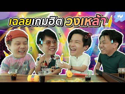 เฉลย 5 เกม ดักโง่! ที่สายปาร์ตี้ต้องรู้!!! | Meenakom