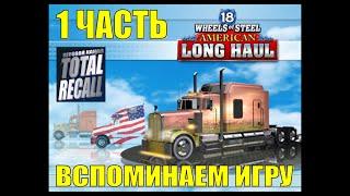 Вспомним всё: 18 Wheels of Steel American Long Haul #1. Вступление