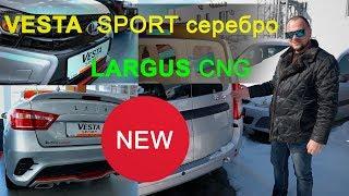 Лада Веста Спорт и впервые Ларгус CNG!