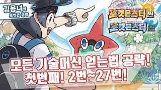 포켓몬스터 썬문 기술머신 얻는법 #1 [2번~27번] 김용녀 공략 (Pokemon Sun/Moon)