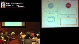 CSS Nite in OKAYAMA, Vol.5 「マルチデバイス対応の最新事情」(Part. 5...