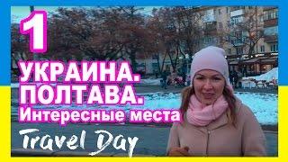 VLOG | Полтава.  Интересные места - Travel Day(В этом видео я проведу экскурсию по интересным местам Полтавы. Мистический дом, пожарная каланча, земельный..., 2016-12-11T22:11:24.000Z)