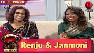 JB Junction: Transgenders Renju & Jaanmoni - Part 1 | 8th July 2017 | Full Episode