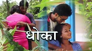 धोका - मनछुने नेपाली भिडियो - Battho Manchhe 245 - Short Nepali Movie