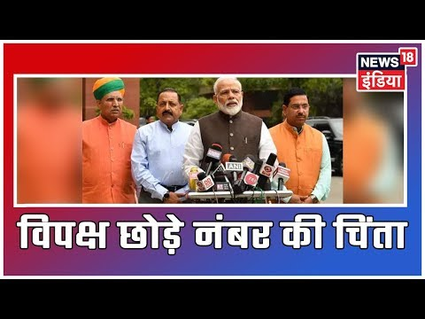 PM Modi - Opposition Should Leave Concern Of The Number And Worry About Public Issues